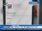 """轻信""""炒外汇""""APP   男子被骗43万5千余元"""