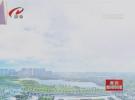 (共建文明城市 共享美好生活)淮安空港产业园:完善公共基础设施 提升城乡环境品质