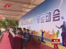 简讯:淮安工业园区举办第十届运动会