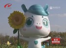 """白马湖旅游度假区吉祥物""""小清心""""受到游客追捧"""