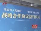 我市与南京航空航天大学签订战略合作框架协议