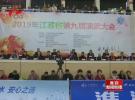 2019年江苏省第九届演武大会举行