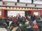 """淮阴工学院举办第二十届""""知不足""""读书节"""
