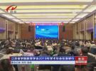 江苏省学前教育学会2019年学术年会在淮举行