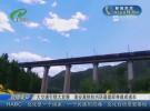 大交通引领大发展  淮安高铁和快速路即将建成通车
