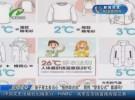 """孩子穿太多当心""""捂热综合症"""" 网传""""穿衣公式""""靠谱吗?"""