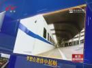 (逐梦高铁 行进淮安)高铁淮安东站建设即将收官  江苏13市将全部迈入高铁时代