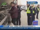 【除隐患 保安全】运政、交警部门联合整治货车超限超载行为