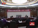 市委政法委员会召开第一次扩大会议