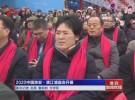 2020中国一分11选5·清江浦庙会开幕