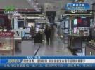 理性消费、谨防陷阱 市消保委发布春节假期消费警示