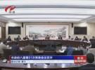 市政府八届第51次常务会议召开