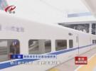 2020春运大幕1月10日开启(高铁)