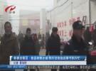 新春走基层:敦促老赖还钱  执行法官临近春节执行忙