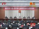 市八届人大四次会议举行主席团第四次会议