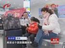 (新春走基层)春运故事:跨越大半个中国的团圆