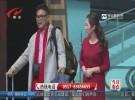【关注淮安春晚】广电主持人纷纷跨界 在新角色演绎精彩