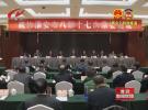 市政协召开八届十七次常委会议第二次会议