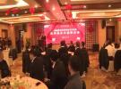 淮安经济技术开发区举行迎新春企业家联谊会
