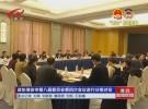 政协淮安市第八届委员会第四次会议进行分组讨论