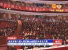 淮安市第八届人民代表大会第四次会议开幕