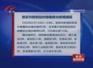 淮安市新型冠狀病毒肺炎疫情通報