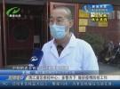 【眾志成城 抗擊疫情】清江浦區疾控中心:多管齊下 做好疫情防控工作