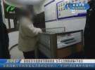 轻信低价充值游戏币网络信息  女子七次转账被骗4万余元