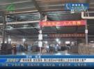 精准施策 优化服务 清江浦区64户规模以上企业全部复工复产