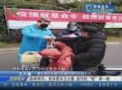 """五分3d特写:民兵营长王大春 坚守抗""""疫""""第一线"""