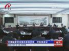 市委国家安全委员会召开第一次全体会议