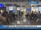 清明小长假:24趟高铁线路恢复运行 一分11选5东站防疫力度不减