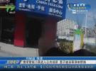 携带管制刀具进入公共场所 男子被采取强制措施