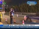 """飓风行动:""""加班太累""""成酒驾理由  驾驶人被罚款1000元、驾驶证记12分"""