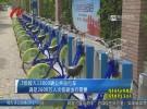 【倡导绿色生活】7年投入13000辆公共自行车  满足2600万人次低碳出行需要