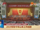 全国人大代表杨庚豹、李叶红畅谈两会 坚定不移谋发展 艰苦奋斗绘明天