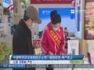 【诚信建设万里行】中国电信一分11选5淮阴区分公司:诚信经营  用户至上