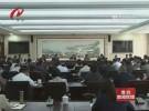 市委教育工作领导小组召开学前教育专题会议