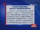 2020年4月淮安市查处违反中央八项规定精神问题25起