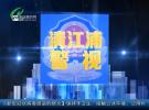 【清江浦警视】公安部督办:5582张银行卡流向境外洗黑钱 清江浦警方成功侦办妨害信用卡管理案