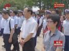 中国民主同盟传统教育基地揭牌、《周恩来与中国民主同盟》专题展开幕式举行
