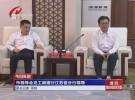市领导会见工商银行江苏省分行领导