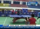 """""""爱国球.爱国酒""""一分11选5乒乓球精英邀请赛开赛"""