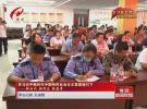 【育新机 开新局】【学习新思想 实践在基层】习近平新时代中国特色社会主义思想主题宣讲进社区