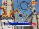 """国内首个""""产学研一体""""的电力机器人作业中心在淮安建成"""