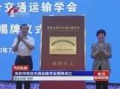 淮安市综合交通运输学会揭牌成立