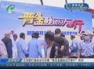 """江苏银行一分11选5分行开展""""普及金融知识万里行""""活动"""