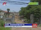 """【污染防治在攻坚·""""263""""一分11选5在行动】金湖县:废品回收站环境污染严重"""
