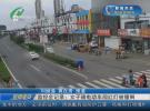 监控全记录:女子骑电动车闯红灯被撞倒