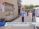 """一分11选5经济技术开发区开展""""长江禁捕 打非断链""""专项行动"""